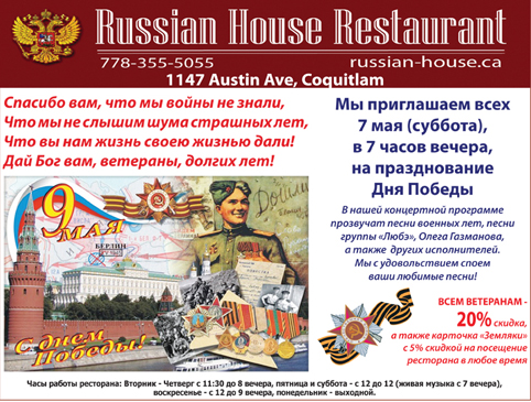 russian house May6