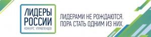 Microsoft Word - Obiyavlenie-Lidery Rossii.doc